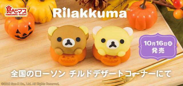 画像: 食べマス リラックマ ハロウィン|バンダイ キャンディ公式サイト