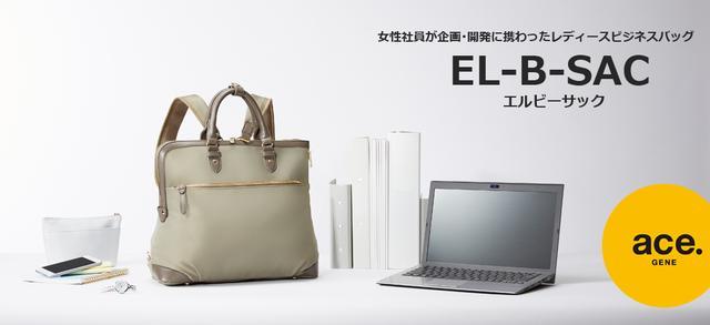 画像: ブランドから探す/ace./ace. GENE LABEL(エース ジーンレーベル)/エルビーサック【エース公式オンラインストア】ビジネスバッグ、スーツケース、バッグの総合通販