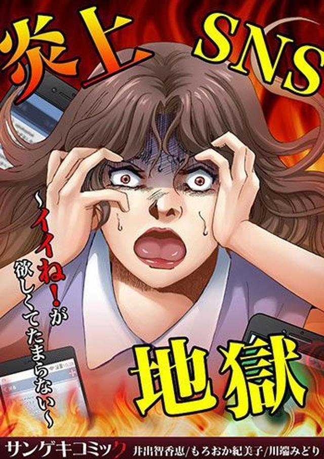 """画像10: 「めちゃコミ」2018年9月の 「月間""""復讐漫画""""ランキング」"""