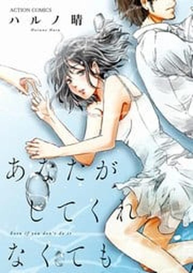 画像: あなたがしてくれなくても(ハルノ晴)/めちゃコミック