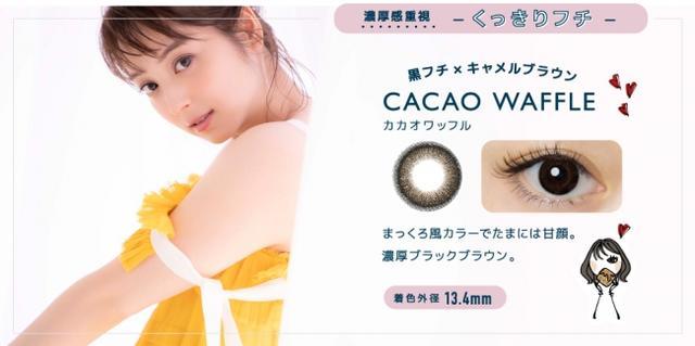 画像4: 佐々木希イメージモデルカラコン「FLANMY」から、とびっきりの甘顔もこっそり叶う、大人可愛い新色が登場!