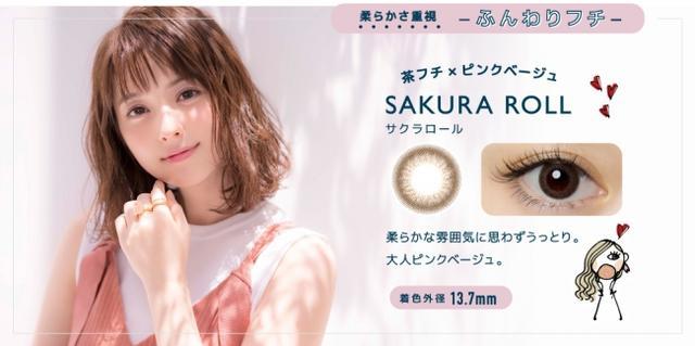 画像3: 佐々木希イメージモデルカラコン「FLANMY」から、とびっきりの甘顔もこっそり叶う、大人可愛い新色が登場!