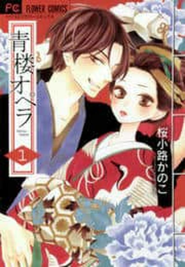 画像: 青楼オペラ(桜小路かのこ)/めちゃコミック