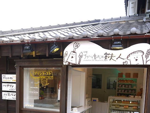 画像: 伊勢プリンの鉄人 伊勢神宮おはらい町・おかげ横丁近くで食べ歩き・お土産に