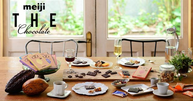 画像: meiji THE Chocolate(明治 ザ・チョコレート) | 株式会社 明治