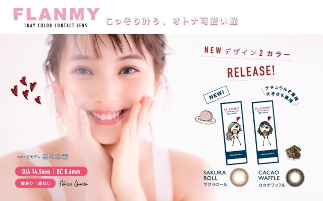 画像1: 佐々木希イメージモデルカラコン「FLANMY」から、とびっきりの甘顔もこっそり叶う、大人可愛い新色が登場!
