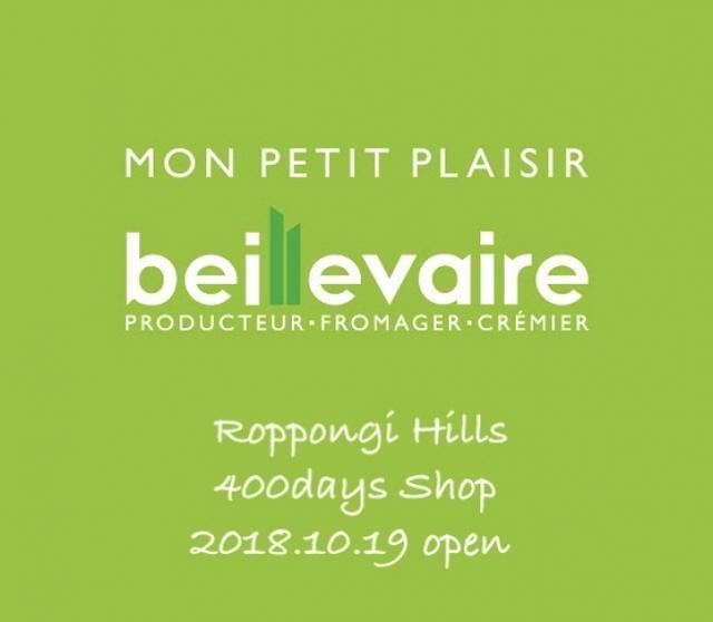 画像: フランス発!人気スイーツ店「ベイユヴェール」が400日限定の新業態POP UP店をオープン!