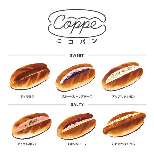 画像1: 「niko and ... COFFEE」人気のコッペパン「ニコパン」のメニューを刷新!