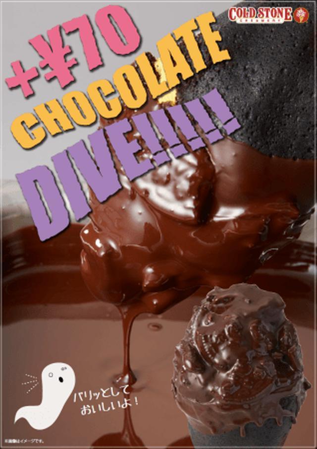 画像: CHOCOLATE DIVE ¥ソフトクリームの価格 +¥70(税込) ※ワンサイズ