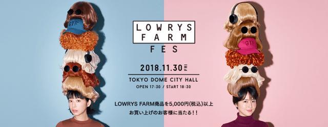 画像1: 「LOWRYS FARM FES 2018」出演者発表第2弾!DJユニットOL Killerが出演決定!