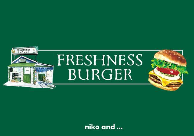 画像: niko and ...がFRESHNESS BURGERとコラボした!