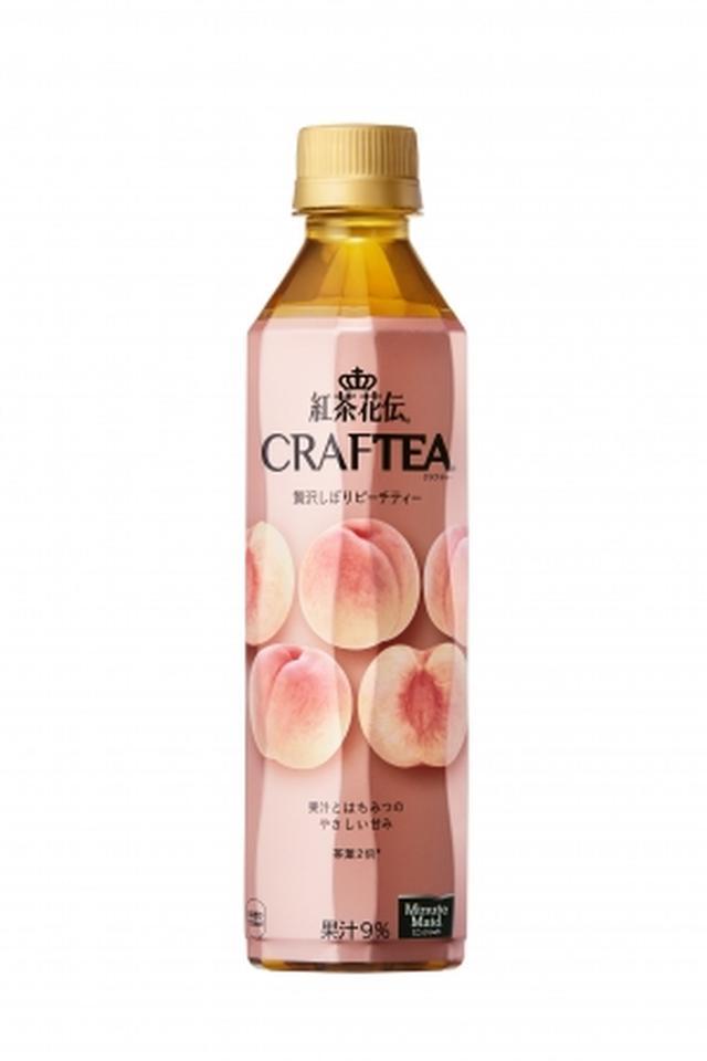 画像2: 「紅茶花伝 クラフティー(CRAFTEA) 贅沢しぼりピーチティー」が新発売