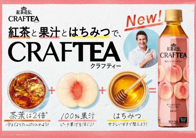 画像1: 「紅茶花伝 クラフティー(CRAFTEA) 贅沢しぼりピーチティー」が新発売