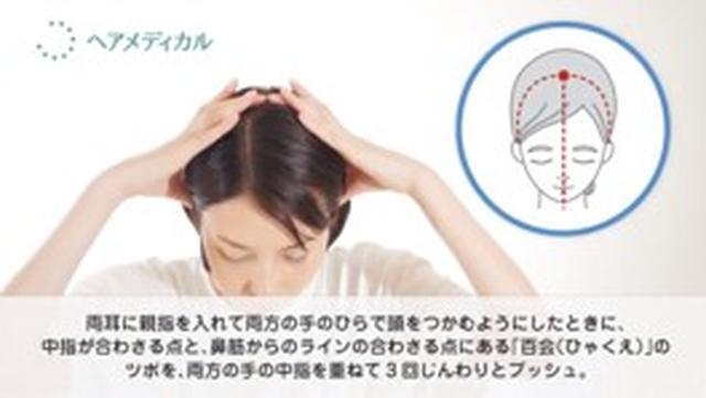 画像: 川島式ヘアメディカルマッサージとは