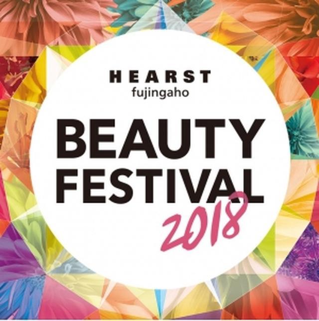 画像1: 【レポ】国内最大級!美の祭典「ハーストビューティフェスティバル2018」