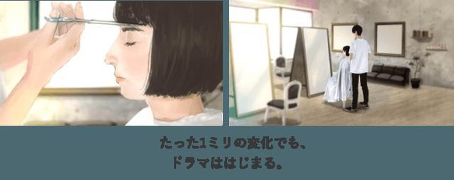 画像4: 女性が思わず共感する 髪と心の変化を描くスペシャルムービー「鋏と笑顔」