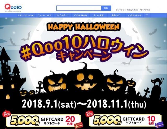 画像1: 超絶インパクト!キャラクターコスプレ販売中 「#Qoo10ハロウィンキャンペーン」開催!