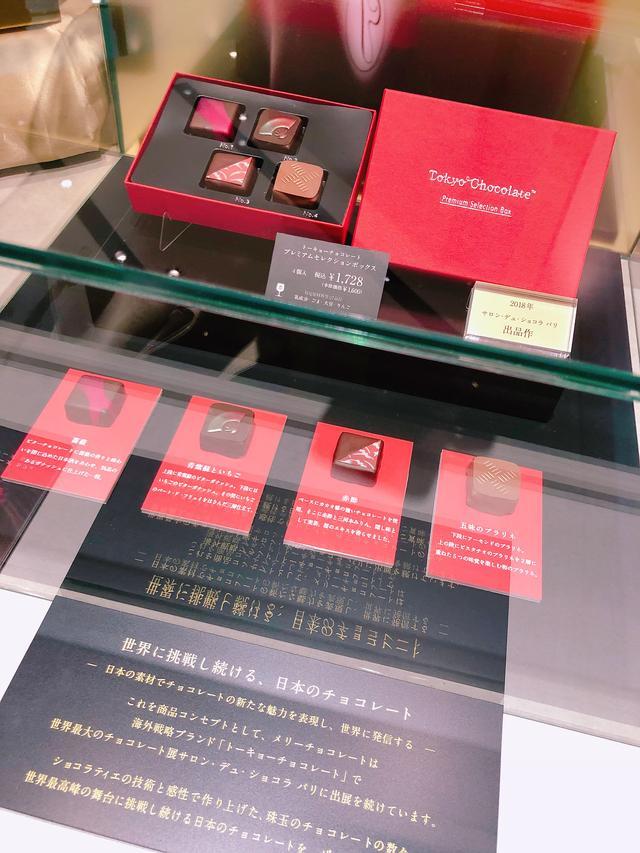 画像: メリーチョコレート『プレミアムセレクション』を「サロン・デュ・ショコラ パリ2018」に出展!