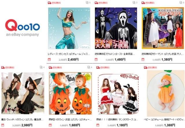 画像2: 超絶インパクト!キャラクターコスプレ販売中 「#Qoo10ハロウィンキャンペーン」開催!