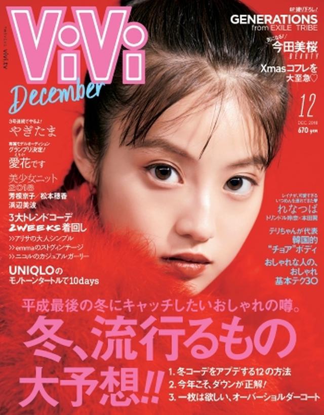 画像: 大ブレイク中の今田美桜、「ViVi」単独表紙デビュー!