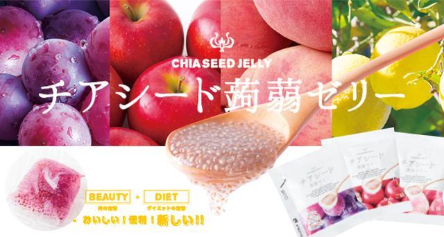 画像: チアシード蒟蒻ゼリー | 新感覚のスーパーフード!