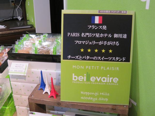 画像1: 『ベイユヴェール(beillevaire)』とは?
