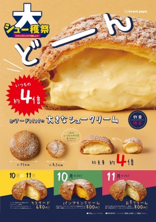 """画像1: シュークリーム専門店ビアードパパ、秋の大収穫祭""""大きなシュークリーム""""を店舗限定で好評販売中!"""