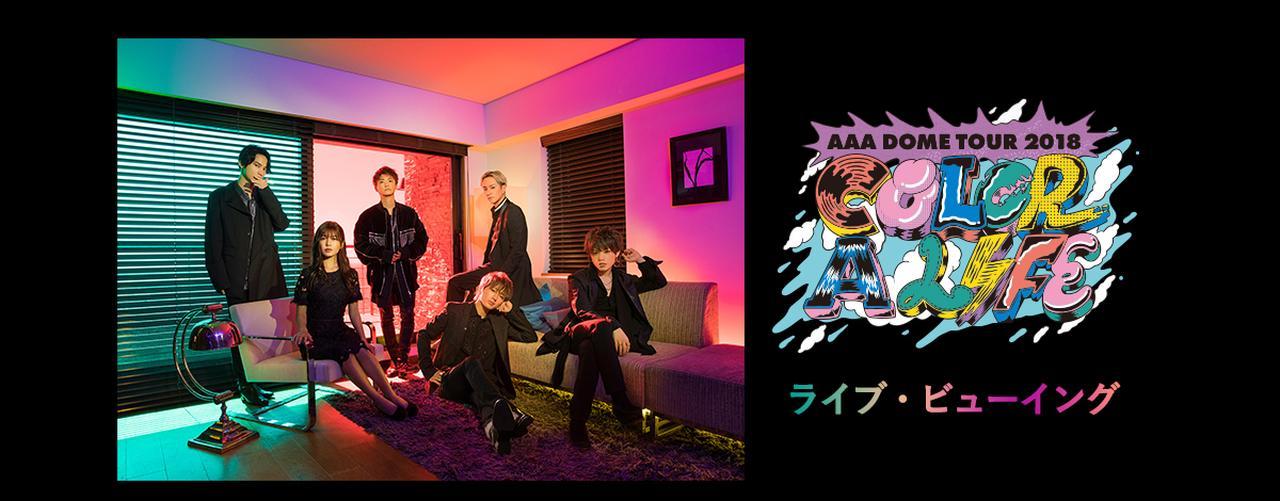 画像: ライブ・ビューイング・ジャパン : AAA DOME TOUR 2018 COLOR A LIFE ライブ・ビューイング