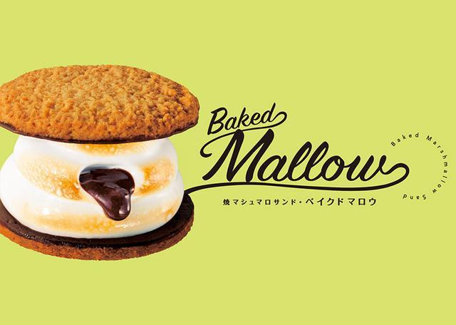 画像: Baked Mallow | ベイクドマロウ