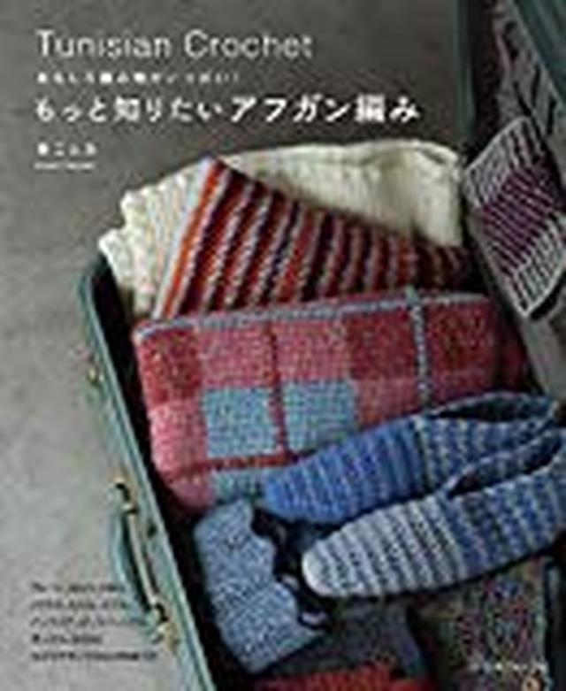 画像: ニットのヘアアクセサリー かわいいを作る、38のデザイン | 神宮司芳子 Hamanaka |本 | 通販 | Amazon