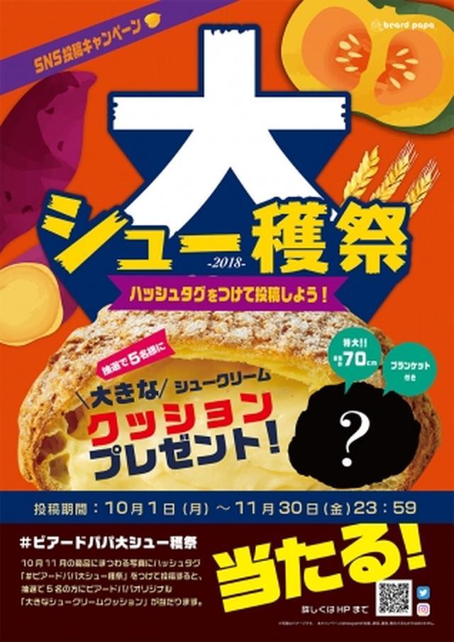 """画像5: シュークリーム専門店ビアードパパ、秋の大収穫祭""""大きなシュークリーム""""を店舗限定で好評販売中!"""