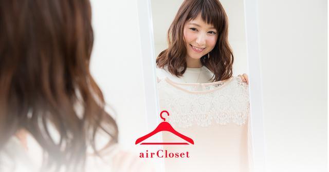 画像: airCloset(エアークローゼット)新感覚オンラインファッションレンタルサービス|エアクロであなたらしいコーディネートを楽しもう!