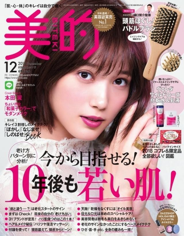 画像: No.1美容誌・『美的』の表紙に、本田翼さんが初登場!
