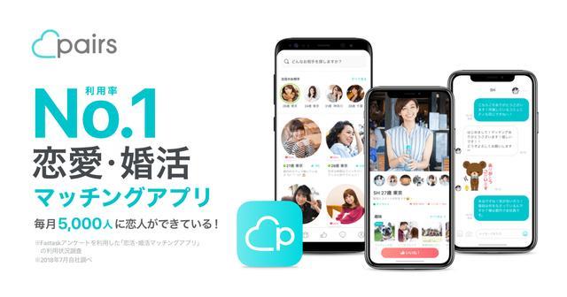 画像: Pairs(ペアーズ) - 恋愛・婚活マッチングアプリ