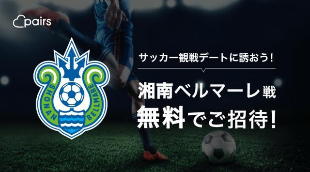 画像1: Pairs × 湘南ベルマーレ、サッカー観戦デート企画でコラボレート!