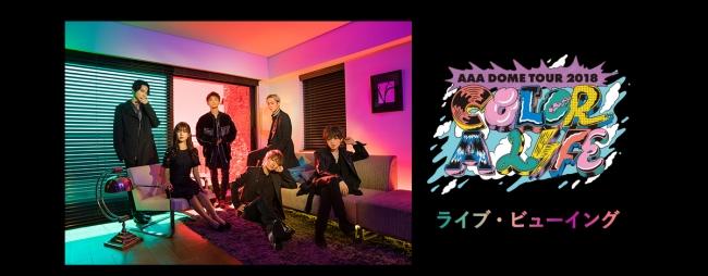 画像: 『AAA DOME TOUR 2018 COLOR A LIFE』ドームツアー最終日をライブ・ビューイング開催決定!