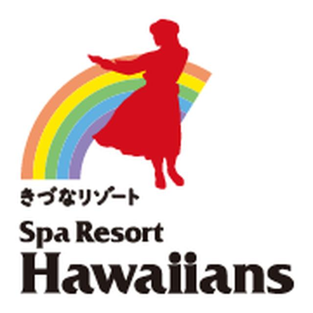 画像: 【公式】スパリゾートハワイアンズ・ホームページ