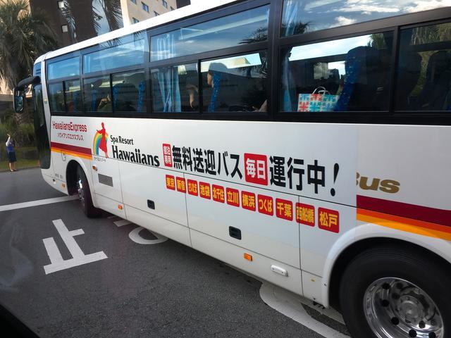 画像: 東京から一番近いハワイへ!!
