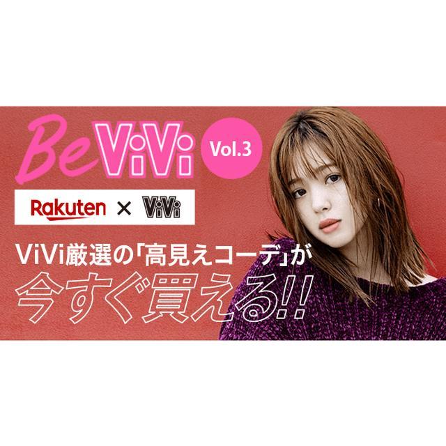 画像1: 【楽天市場】BeViVi(ビーヴィヴィ) Vol.3|表紙[藤田ニコル]ViVi厳選の「高見え」コーデが今すぐ買える!!