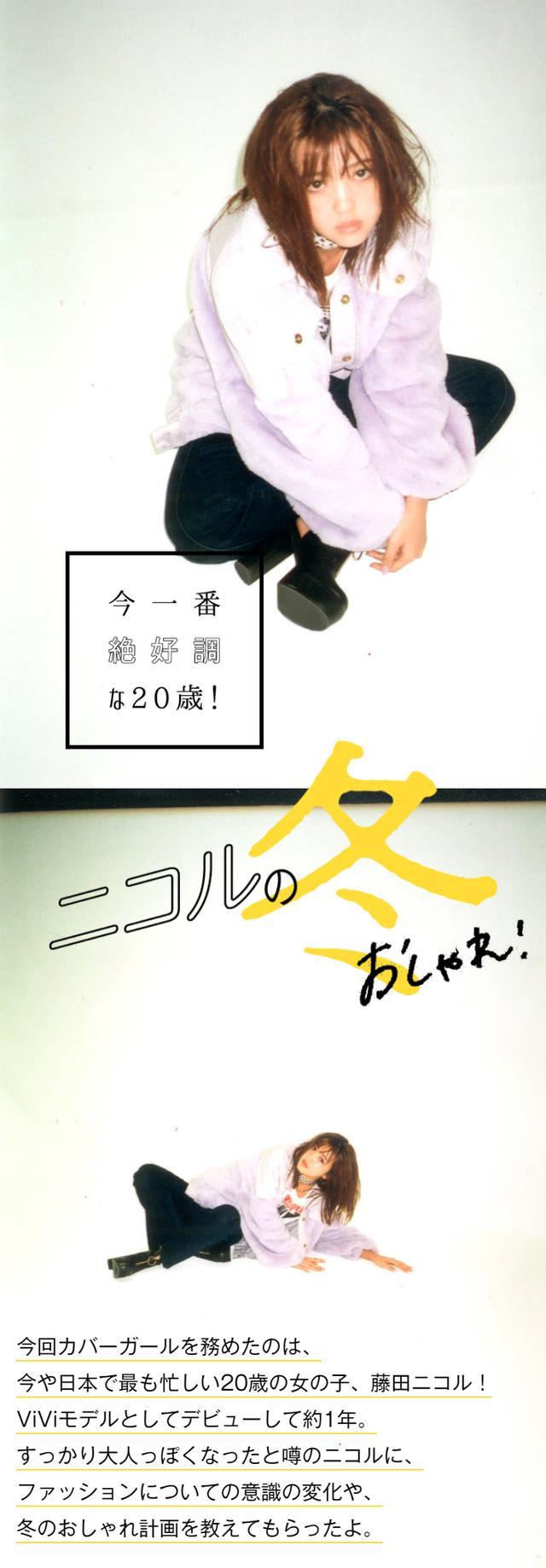 画像2: 藤田ニコルがカバーガール! スマホファッションマガジン『BeViVi』Vol.3リリース