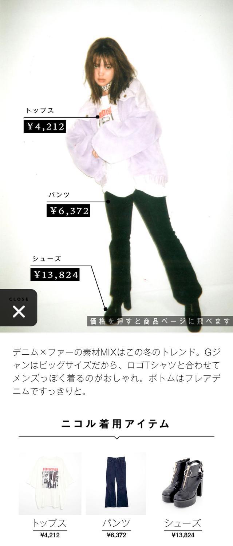 画像3: 藤田ニコルがカバーガール! スマホファッションマガジン『BeViVi』Vol.3リリース