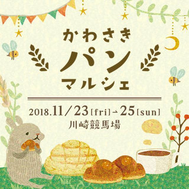 画像: 川崎市最大!パン好きのためのパンイベント 「かわさきパンマルシェ2018」