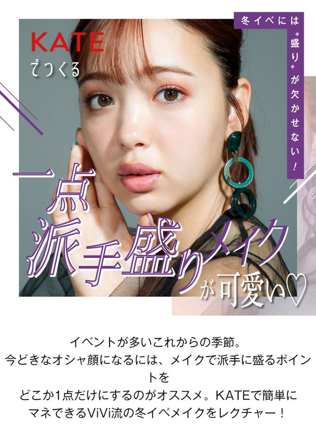 画像4: 藤田ニコルがカバーガール! スマホファッションマガジン『BeViVi』Vol.3リリース