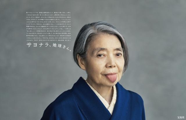 画像: ※広告制作にあたり、ご遺族より生前のお写真を使用