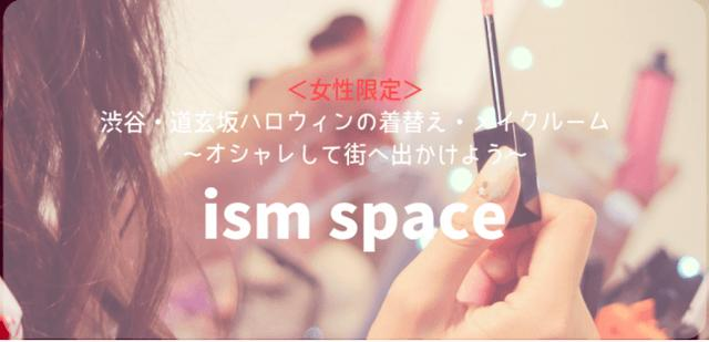 画像: 【ハロウィン限定】渋谷・道玄坂に女性専用の着替え&メイクスペース「ism space」がオープン!