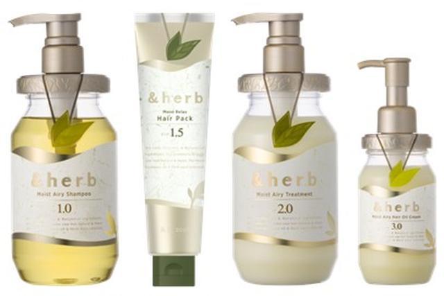 画像2: うるおうのにエアリーな仕上がりを実現した有機ハーブ美容ヘアケア『&herb』