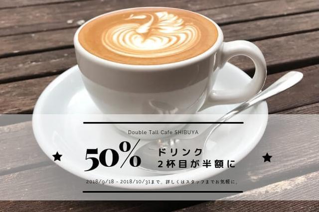 画像: ダブルトールカフェ渋谷 [wifi完備] [ランチ有] - Double Tall Cafe Shibuya