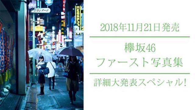 画像: 欅坂46ファースト写真集 詳細大発表スペシャル!