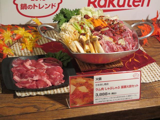 画像1: ②ラム肉 しゃぶしゃぶ 薬膳火鍋セット