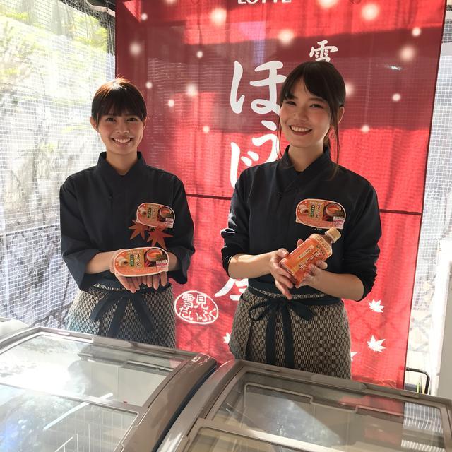 画像: 【レポ】ロッテ✖︎伊藤園のコラボ!「雪見だいふく ほうじ茶屋」が限定オープン!
